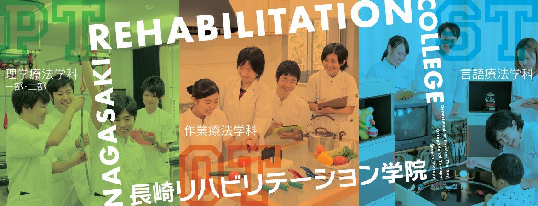 長崎リハビリテーション学院