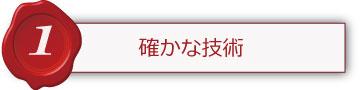 tokucho1