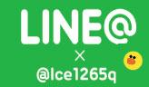長リハ公式LINE@