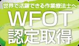 WFOT認定校
