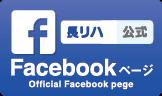 長リハ公式FACEBOOK