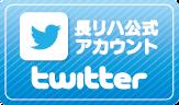 長リハ公式Twitter