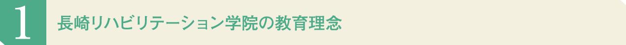 長崎リハビリテーション学院の教育理念