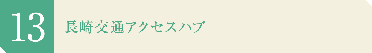 長崎交通アクセスハブ