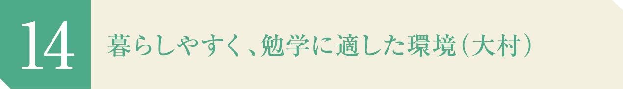 暮らしやすく、勉学に適した環境(大村)